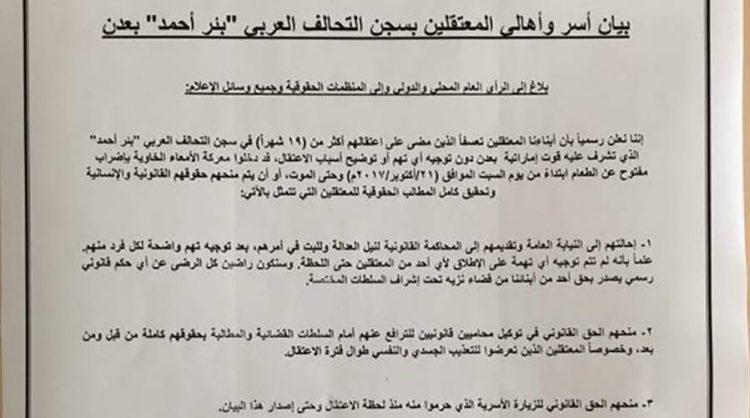 وثيقة.. معتقلون في سجن تابع للإمارات بعدن يبدأون إضرابا مفتوحا عن الطعام