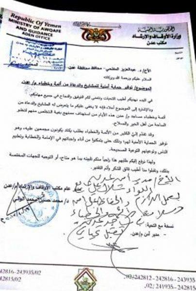 محافظ عدن يوجه بتوفير الحماية اللازمة لخطباء وائمة المساجد في عدن