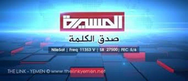 قناة المسيرة التابعة لجماعة الحوثي تنفي جميع الانباء المتداولة حول هجومها على الرئيس السابق صالح