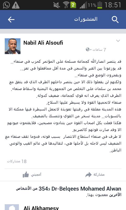 سكرتير المخلوع صالح: جماعة الحوثي ستفجر الوضع في صنعاء وستوزعنا في القبور والسجون بوقت اقل مما فعلته بتعز