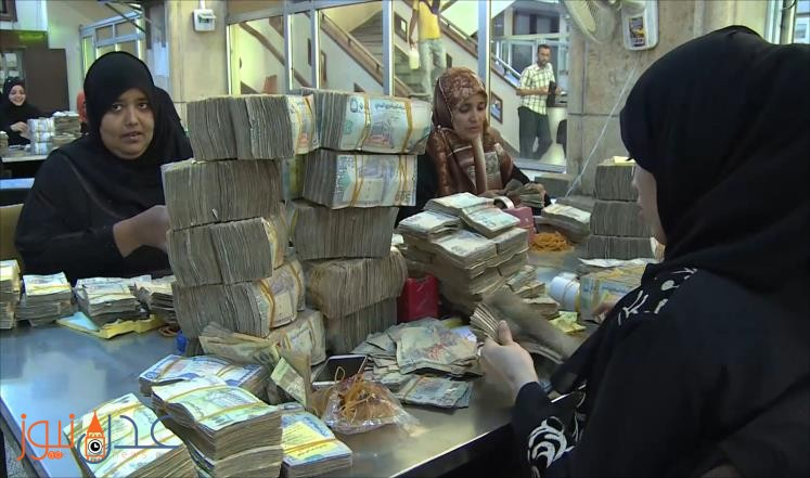 ورد الان.. تحسن نسبي لأسعار العملات الاجنبية امام الريال اليمني اليوم الاحد 17-2-2019