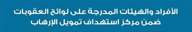 """الامارات تدرج عشرة أسماء يمنية و """"بقالة"""" بقائمة العقوبات.. تفاصيل"""