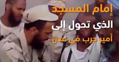 بالفيديو.. كيف تحول هاني بن بريك من امام مسجد إلى أمير حرب