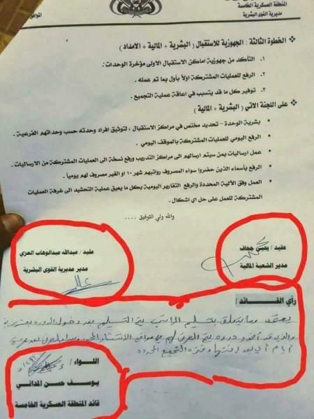 مليشيا الحوثي تشترط لدفع رواتب منتسبي الدفاع والداخلية التحاقهم بدوراتهم الطائفية