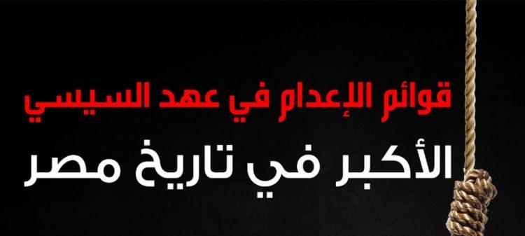"""شاهد """"انفوجرافيك"""" قوائم الإعدام في عهد السيسي الأكبر في تاريخ مصر"""