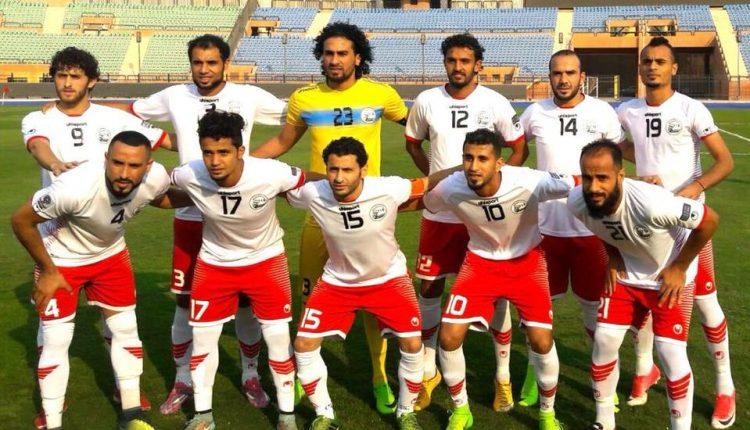 المنتخب اليمني يخسر من الزمالك المصري في مباراة ودية