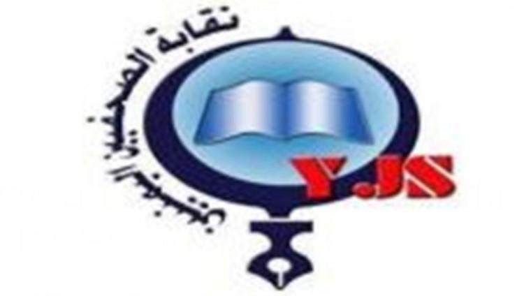 نقابة الصحفيين اليمنيين: 27 صحفياً قدموا حياتهم في سبيل حصول المجتمع على المعلومات