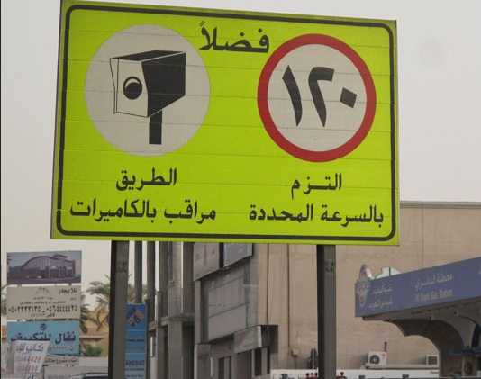 مرور السعودية.. هذه هي السرعة القصوى للسيارات في جميع الطرق والشوارع