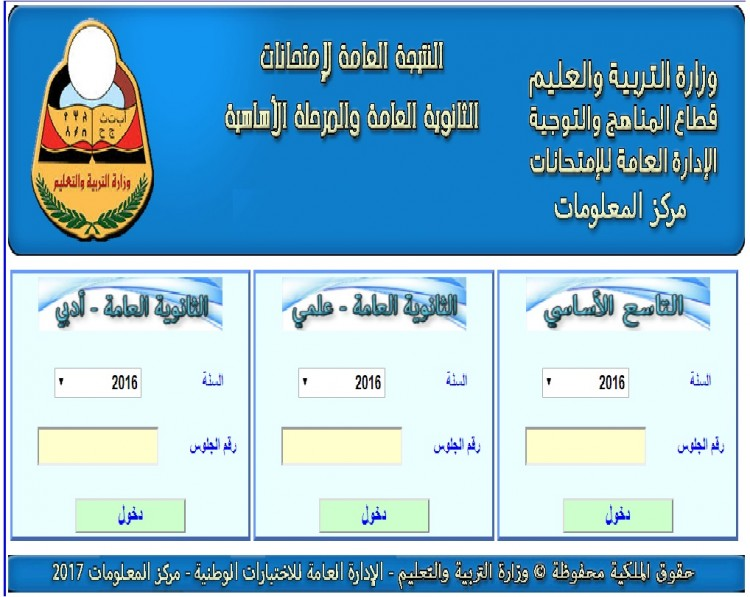 اعلان نتائج الثانوية العامة واسماء الاوائل في المحافظات اليمنية الغير محررة