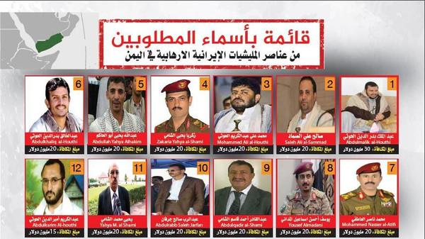 السعودية تصدر قائمة بـ (40) مطلوبا من الحوثيين وترصد مكافآت ضخمة لملاحقتهم