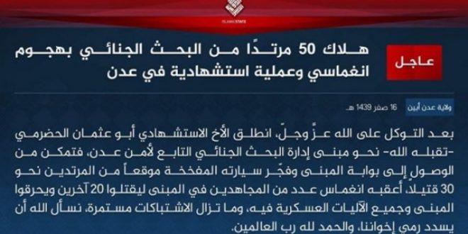 عدن: تنظيم داعش الارهابي يتبنى عملية استهداف البحث الجنائي