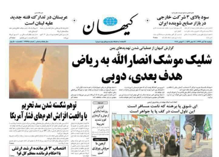 صحيفة ايرانية تهدد بوصول صواريخ مليشيا الحوثي الى دبي… صورة