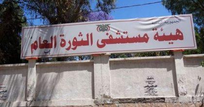 مستشفيات اب تستقبل عشرات الجرحى من مليشيات الحوثي