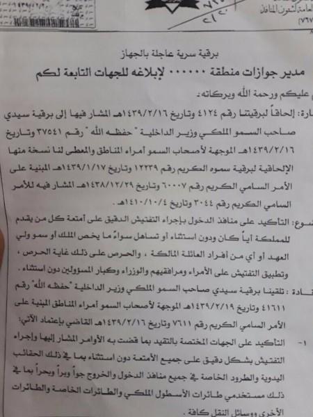 """""""شاهد"""" وثيقة سرية صادرة عن """"وزارة الداخلية السعودية"""" لجميع منافذ المملكة… تفاصيل"""