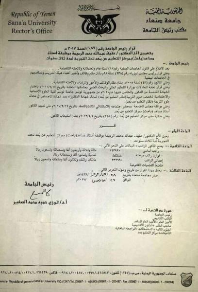 بالوثائق… آخر فضائح مليشيا الحوثي في جامعة صنعاء… تفاصيل