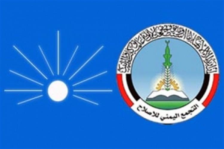 قيادة حزب الاصلاح تدين الهجوم الارهابي الذي استهدف منزل العيسي في عدن