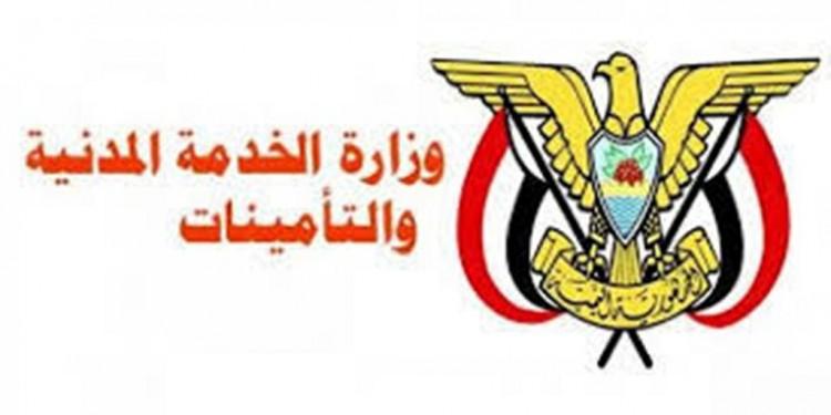 وزارة الخدمة المدنية تعلن يوم الخميس عطلة رسمية بمناسبة عيد الإستقلال