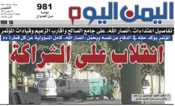 صحيفة اليمن اليوم التابعة للمخلوع صالح تؤكد حدوث انقلاب داخل الانقلاب (صورة)