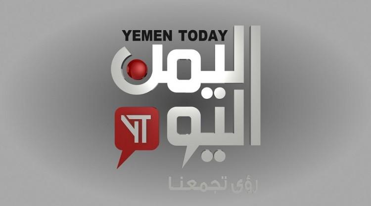 هذه هي اسباب ايقاف البث عن قناة اليمن اليوم