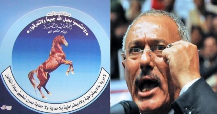 عاجل.. بيان هام من حزب المخلوع صالح (المؤتمر) يدعو اليمنيين للحرب ضد الحوثيين