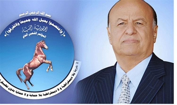 مؤتمر الشرعية يؤيد الانتفاضة الشعبية التي دعا لها مؤتمر صالح