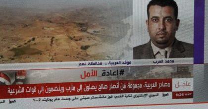 """عاجل.. مراسل العربية يكشف عن وصول مجاميع مسلحة من انصار """"صالح"""" الى مأرب والتحامها بقوات الجيش الوطني"""