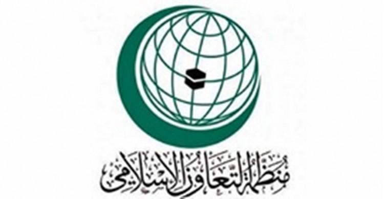 منظمة التعاون الإسلامي تؤكد رفضها كل أشكال الإرهاب ومظاهره