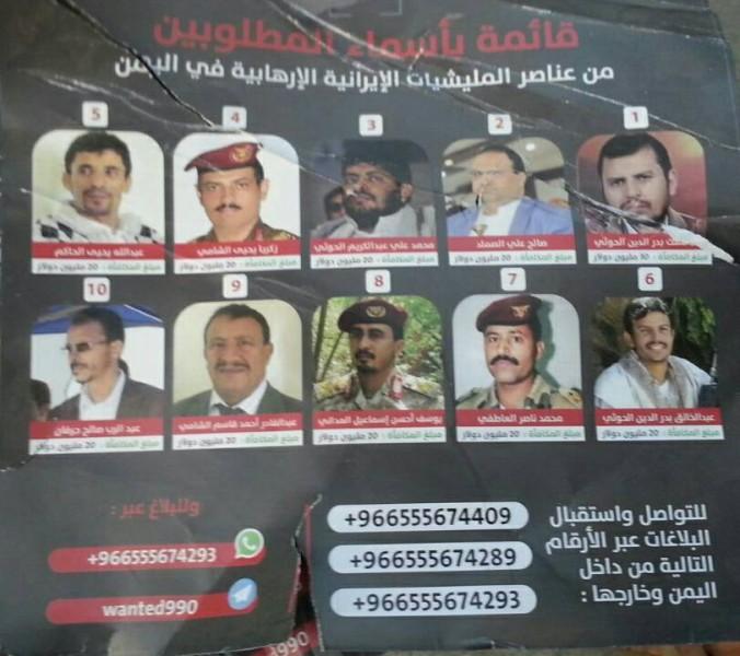 طيران التحالف العربي يلقي هذه المنشورات لسكان العاصمة صنعاء