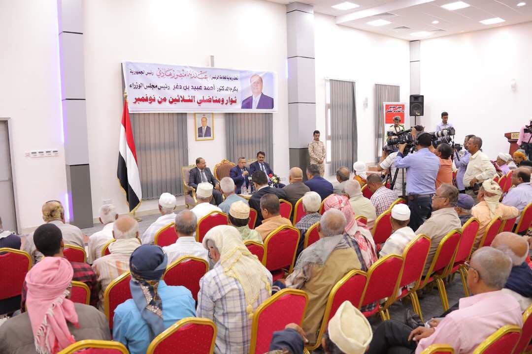 رئيس الوزراء بن دغر يكرم مناظلي 30 نوفمبر في عدن