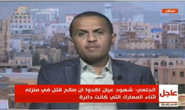 """هام.. آخر من التقى """"صالح"""" في قبضة الحوثيين بعد ظهوره على احدى القنوات.. تفاصيل"""