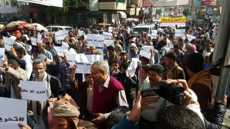 العشرات من سكان مدينة تعز يتظاهرون لمطالبة الحكومة والتحالف بتحرير المحافظة
