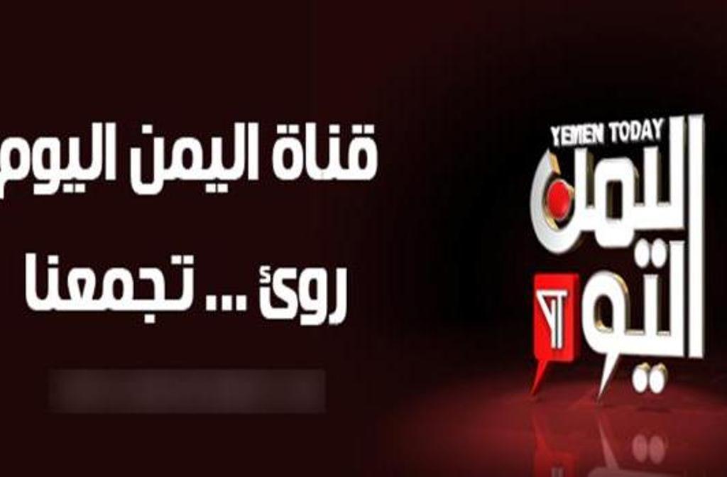 وزير الاعلام اليمني: 4 صحفيين في قناة اليمن اليوم تركهم الحوثيين ينزفون حتى الموت