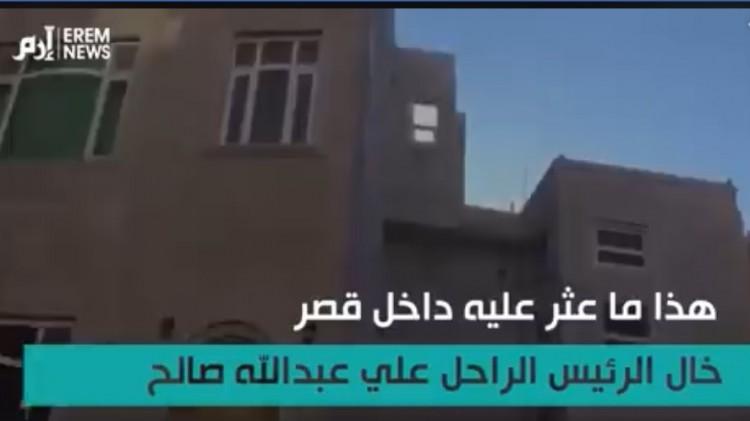 """شاهد بالفيديو الكنز الذي زعمت مليشيا الحوثي انها عثرت عليه في منزل قيادي مقرب من """"صالح"""""""