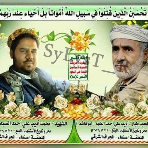 شاهد بالصورة.. مصرع قائد الحوثيين في جبهة البقع بصعدة