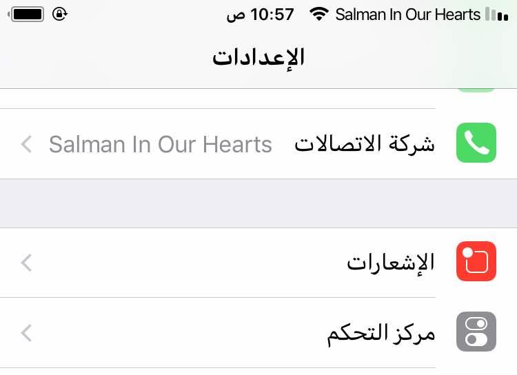 سبب تغيير الاتصالات السعودية STC لشعارها بـ (salman in our hearts – سلمان في قلوبنا)