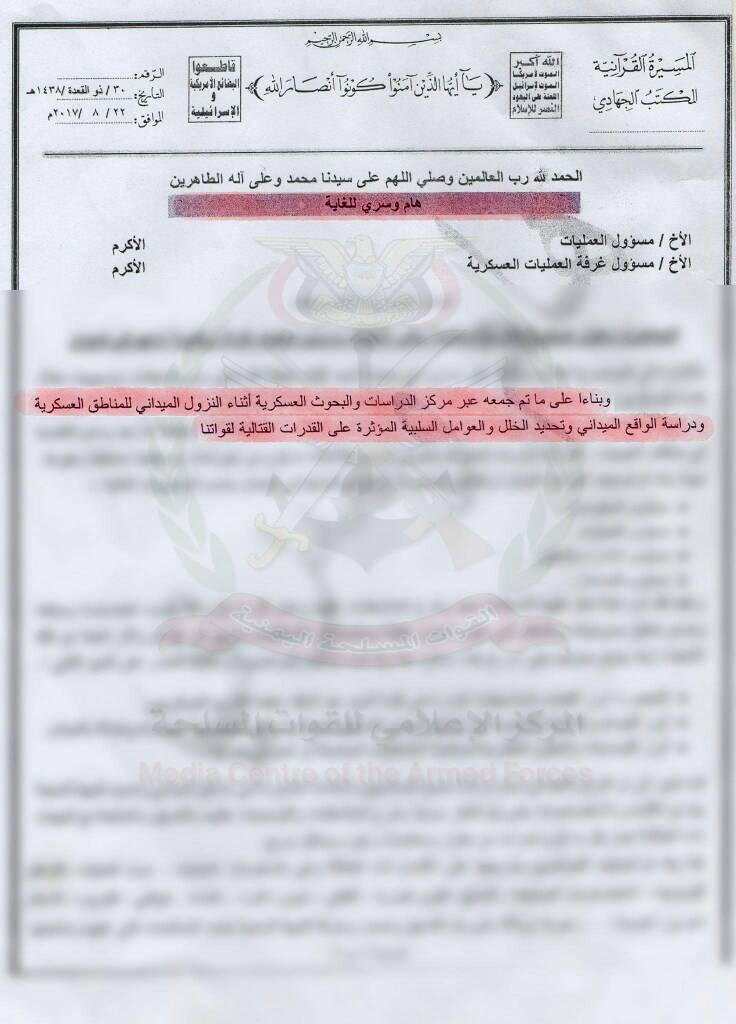 """شاهد """"الوثـائق السرية"""" التي اعدها خبراء في """"حزب الله وإيران"""" وتكشف انهيار الحوثيين"""