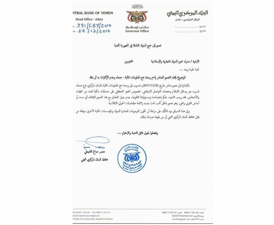 إدارة البنك المركزي تصدر توجيها للبنوك في اليمن بعدم التعامل مع توجيهات الحوثيين الحجز على حسابات بنكية