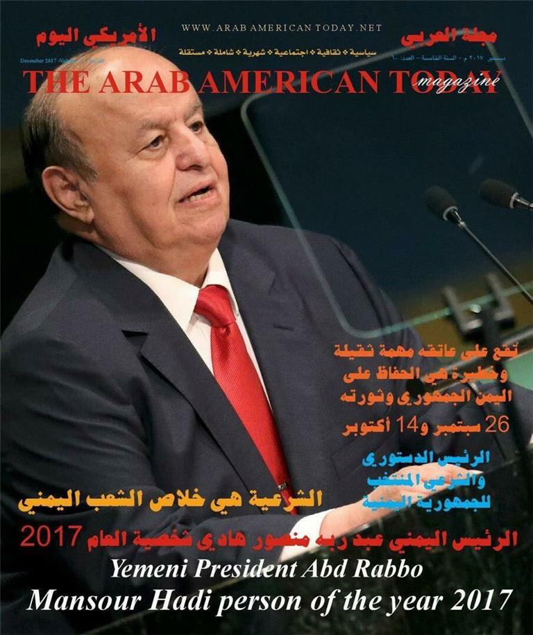 بالصورة.. مجلة أمريكية تختار الرئيس هادي (شخصية العام 2017)
