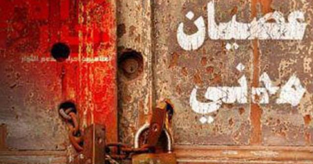 هل تشهد العاصمة صنعاء عصيان مدني ضد المليشيات..؟؟