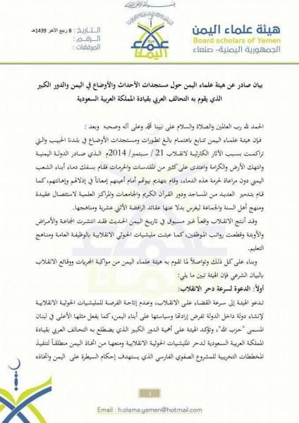 في بيانا لهم.. علماء اليمن يؤيدون دعوة الرئيس هادي للحسم العسكري ويدعون للاصطفاف حوله