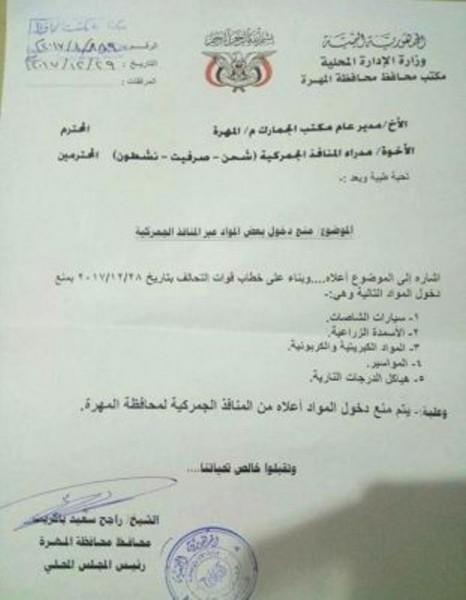 بالوثائق: الحكومة اليمنية تمنع دخول سيارات الشاص ومواد أخرى عبر منفذ المهرة مع سلطنة عمان لهذا السبب