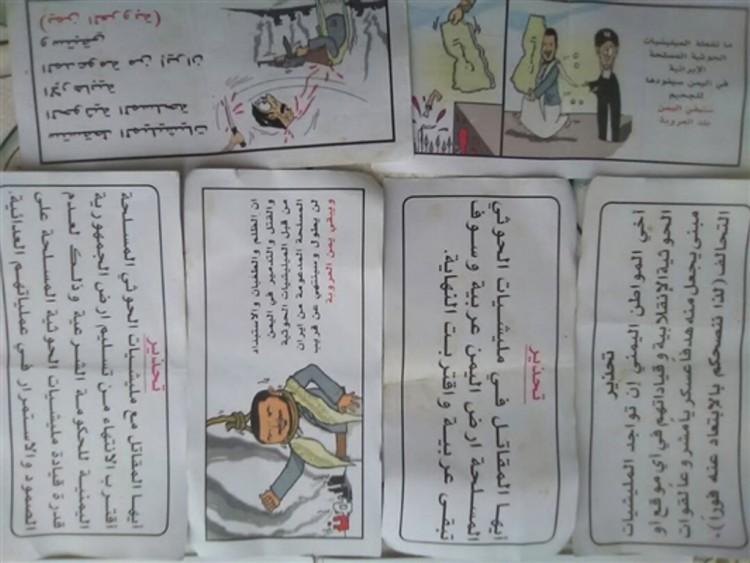 طيران التحالف العربي يلقي منشورات على محافظتي حجة والحديدة تثير الرعب في قلوب المليشيات
