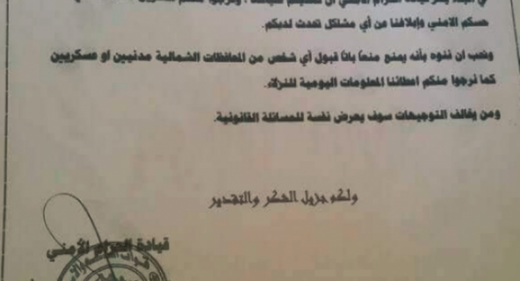 إجراء جديد ضد أبناء المناطق الشمالية تقوم به قوات الحزام الأمني في عدن