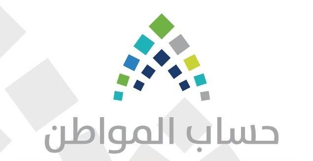 السعودية.. برنامج حساب المواطن يصرف الدفعة الثانية لمستحقيها اليوم الاربعاء