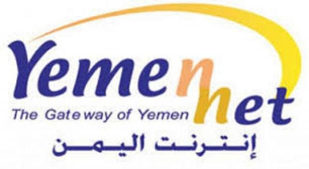 مليشيا الحوثي تقوم بمنع إستخدام الإنترنت في محافظة الحديدة