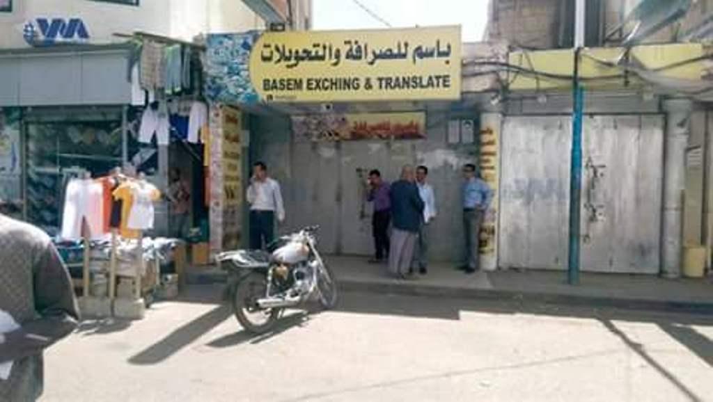 في أول رد لها… شركات الصرافة في صنعاء تغلق أبوابها إحتجاجا على إقتحامها من قبل مليشيا الحوثي