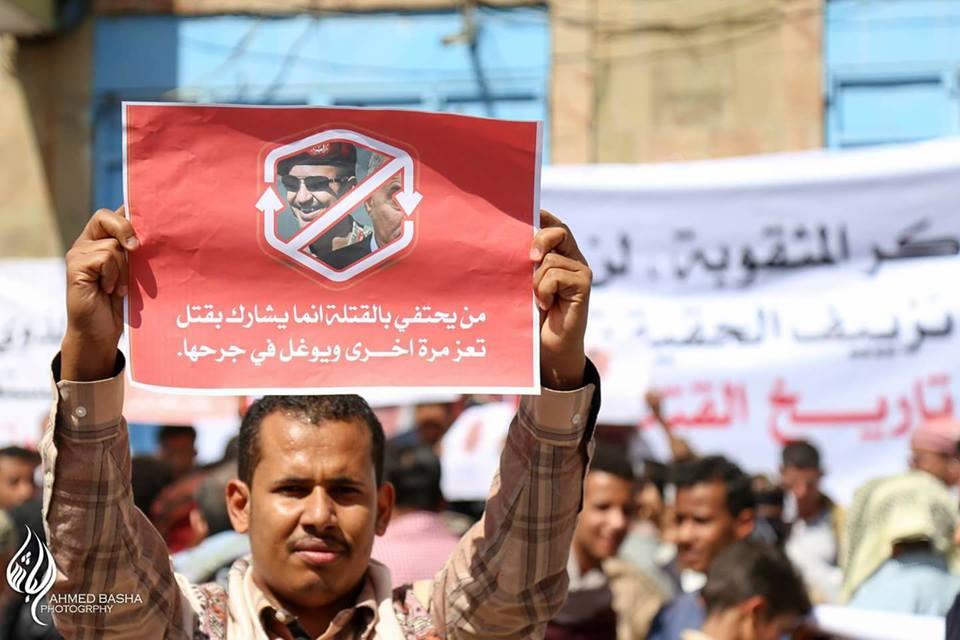 أبناء تعز يتظاهرون تنديدا بمحاولات إعادة النظام السابق ورموزه إلى الواجهة وإقامة أربعينية صالح في الشمايتين