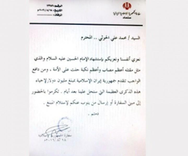 وثيقة مسربة تكشف توسل الحوثيين إيران من أجل دعم إحياء ذكرى وفاة الحسين
