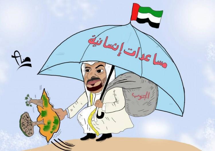 هذه هي المساعدات الاماراتية جنوب اليمن (كاريكاتير ساخر)