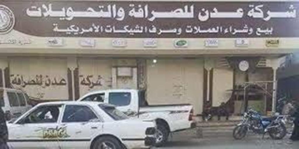 بعد تدهور العملة اليمنية معظم شركات الصرافة تغلق أبوابها في عدن
